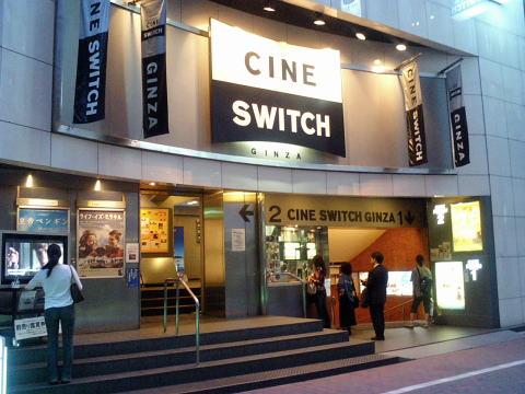 「デートにも最適!東京のミニシアターおすすめ5選」の画像